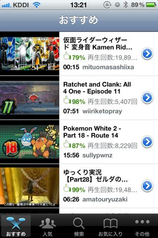 iOSの「YouTube」アプリはグーグルから提供へ