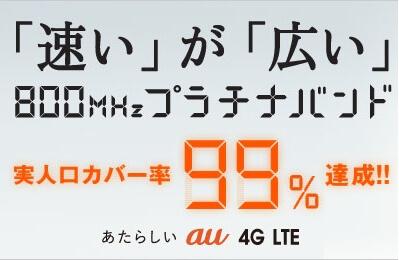 800MHz LTE