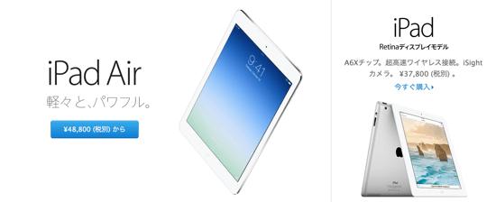 iPad Air / mini Retinaティスプレイモデル