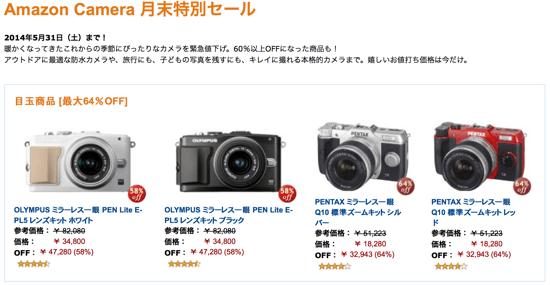 Amazon Camera 月末特別セール