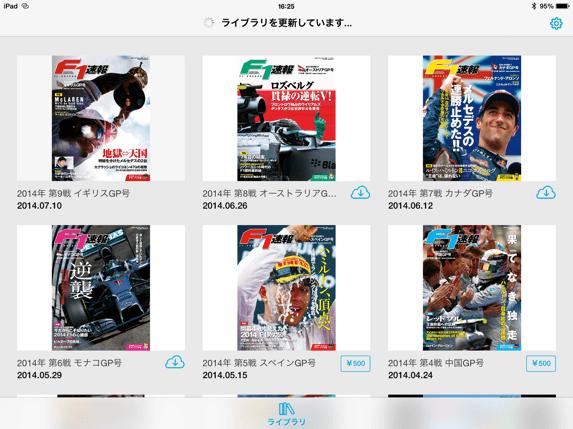 Newsstand F1速報
