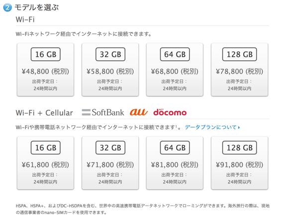 Wi-FiとWi-Fi+Cellular