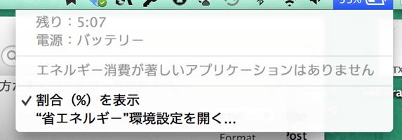 MacBook Pro Retina 13インチのバッテリーさん