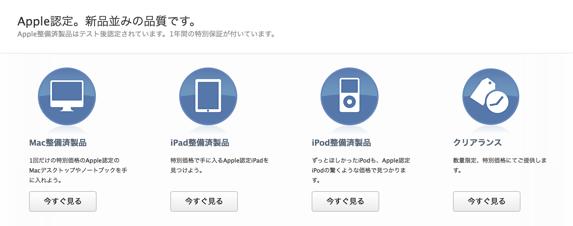 Apple認定整備済み品