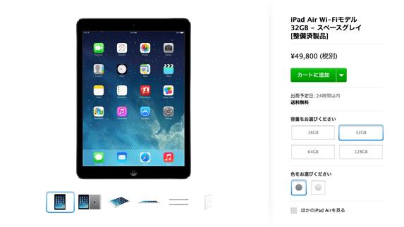 iPad Air 整備済製品