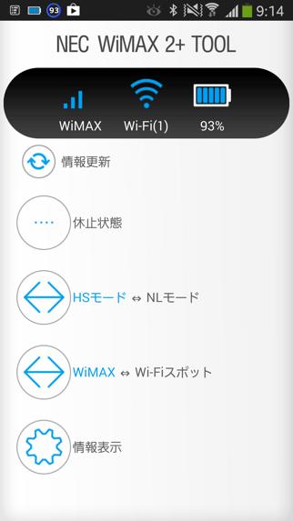 WiMAXに落ちる