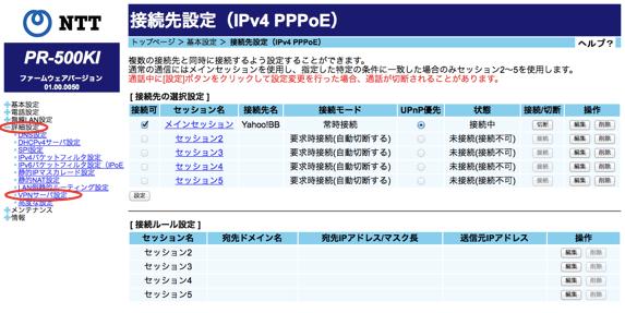 PR-500KI 設定