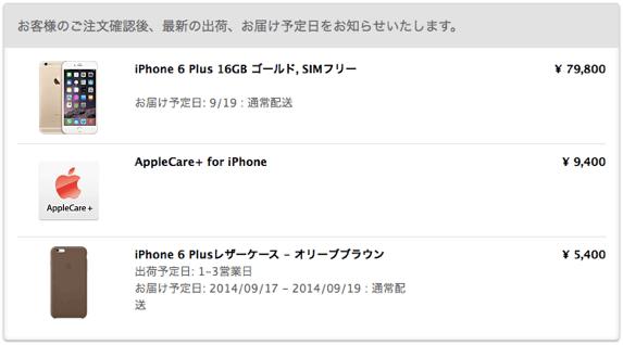 Apple Store メール