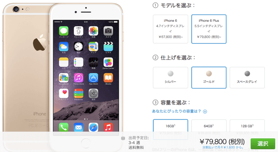 iPhone 6 Plus ゴールド